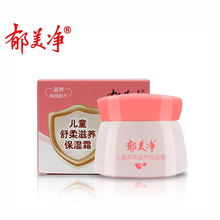 Baby Skin Cream Face Natural Active Ingredients Moisturize Repair Dry The Most Famous Care Product in China