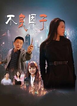 《不良因子》2014年中国大陆电影在线观看
