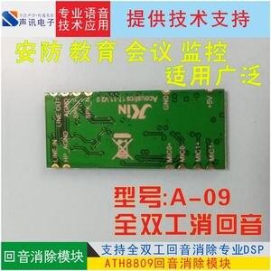 Image 4 - A 09 全二重ハンズフリー通話エコーキャンセルモジュール   DSP チップ ATH8809