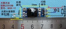 Free Shipping! 1pc GKSS-12 Micro DC flashing light control module 3 to 12V