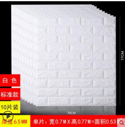 3d three dimensional wall stickers wallpaper self adhesive bedroom warm wall decoration waterproof stickers
