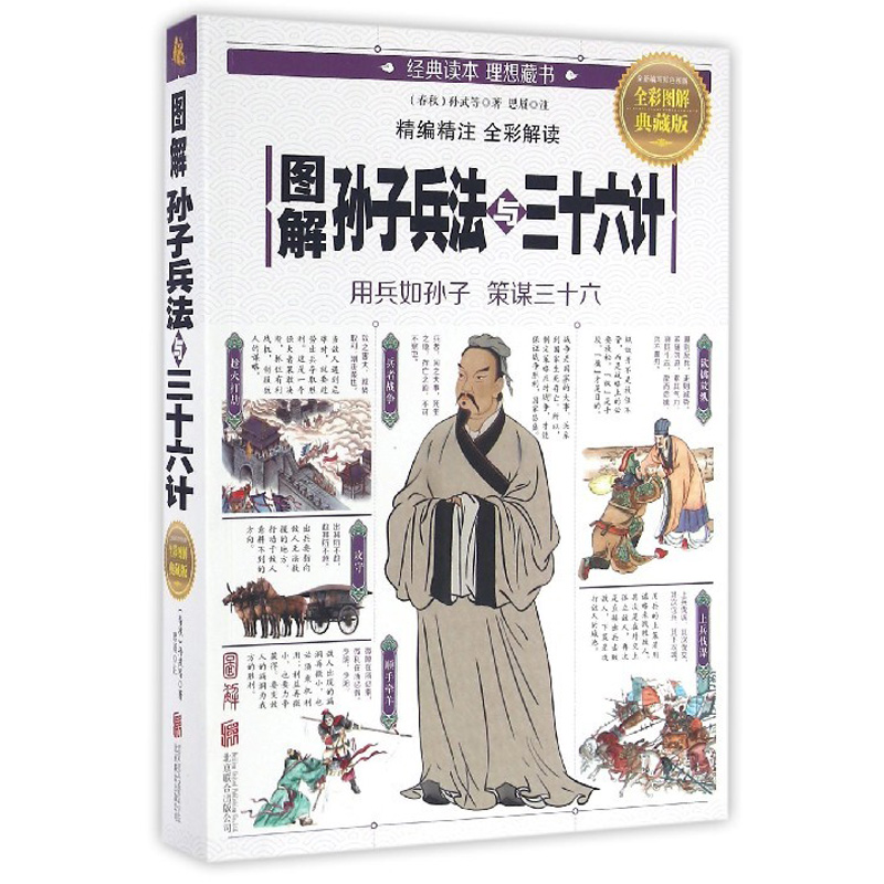 Graphic Sun Tzu's Art Of War And Thirty-six Complete Set Sun Zi Bingshu Original Text 36 Story Ancient Military Books