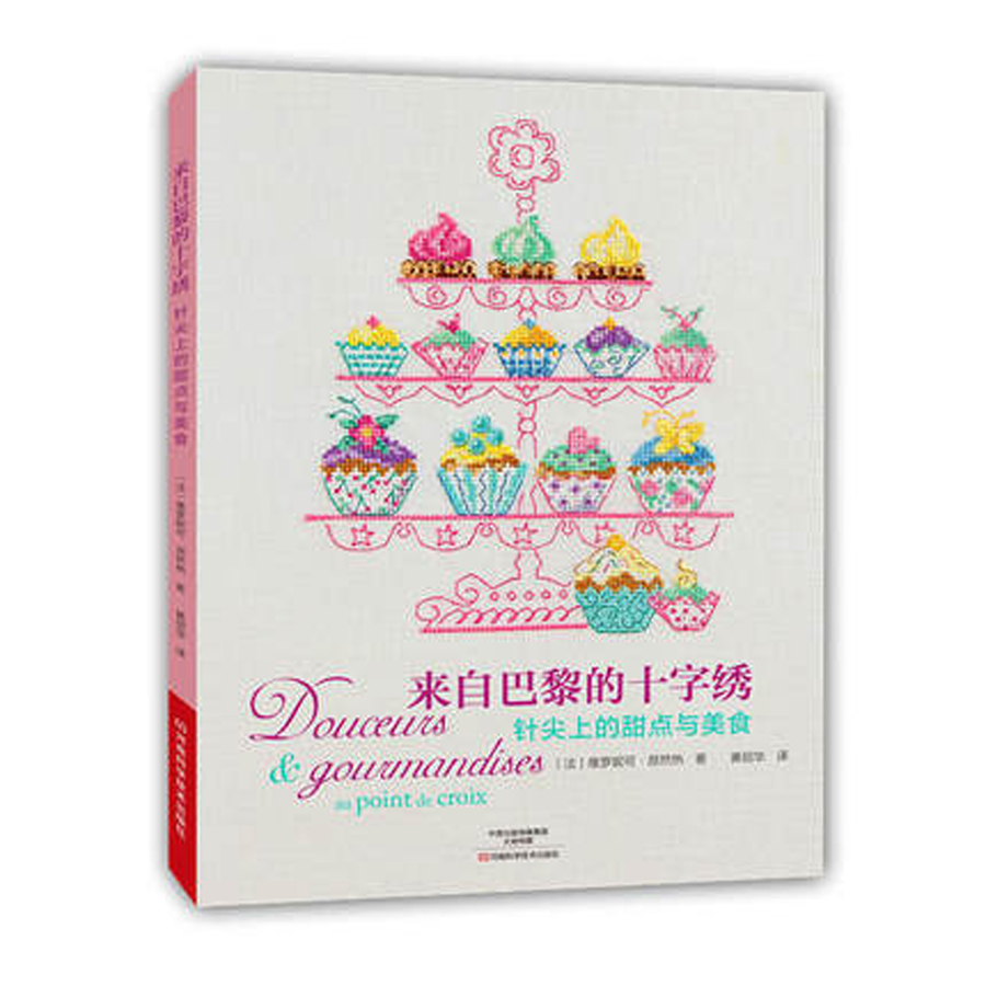 From Europe embroidery stitch books Dessert and gourmet on the tip of the needle / Chinese Handmade BookFrom Europe embroidery stitch books Dessert and gourmet on the tip of the needle / Chinese Handmade Book