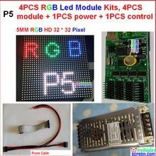 Наборы светодиодных модулей 5 мм, полноцветный дисплей для изображений, изображений, текста, 4 модуля + 1 источник питания + 1 контроллер + кабель питания + кабели передачи данных