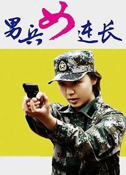 《男兵女连长》2014年中国大陆剧情电影在线观看