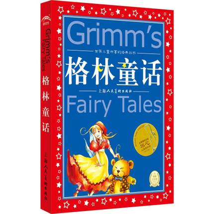 Grimm's Fairy Tales / Baby And Kids Early Education Story Book With Pin Yin And Pictures