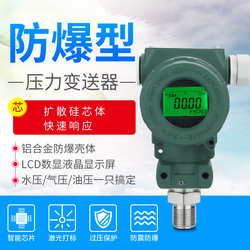 Explosion-proof Pressure Transmitter 2088 Diffused Silicon 4-20mA 485 Hammer Type Band Digital Display
