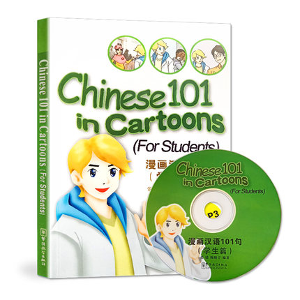 Bilingual Chinese 101 In Cartoons (For Students) With CD For Foreigner English Mini Coloring Comic Book / Mandarin Learning Book