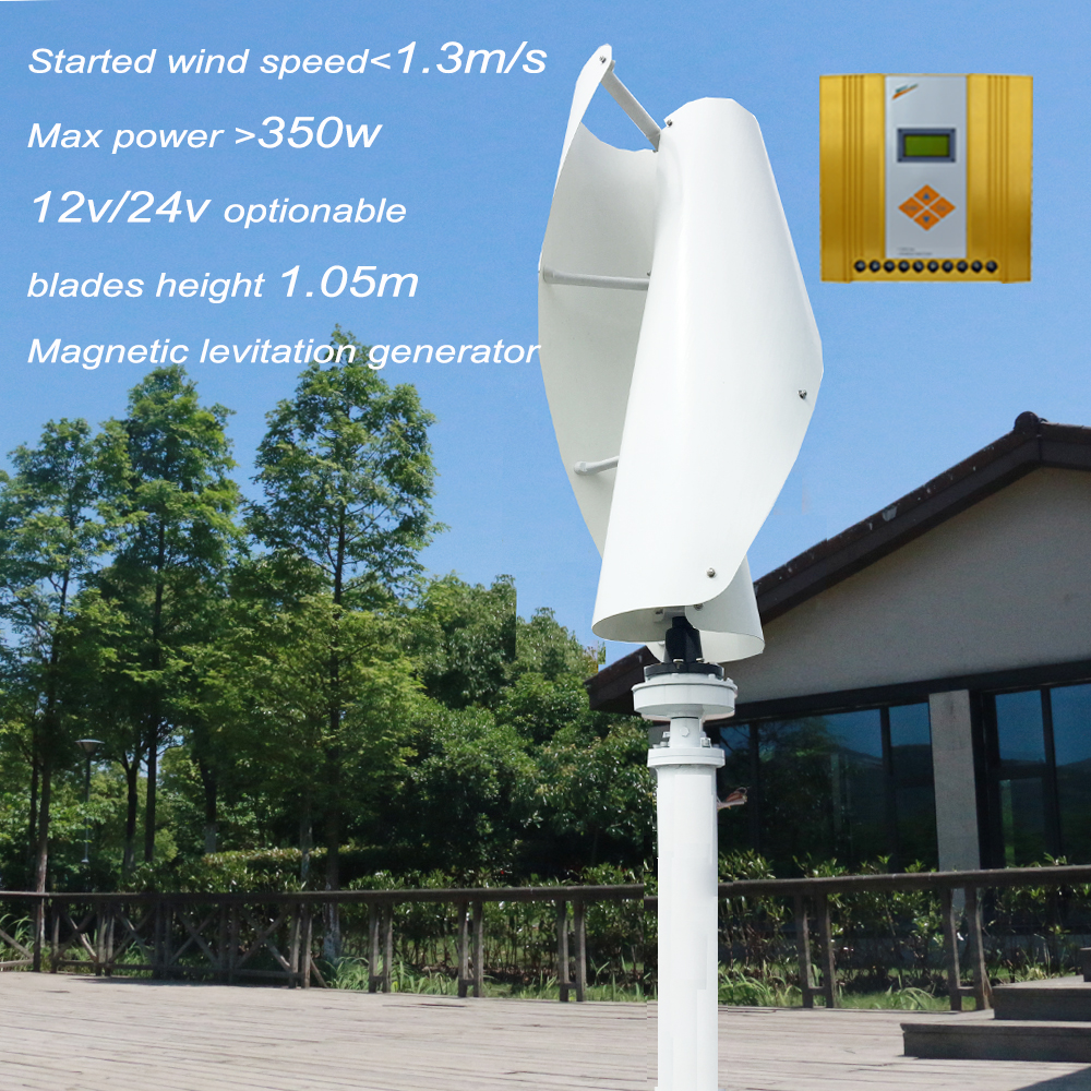 350w max 300w rated vertical axis wind turbine with 12v 24v AUTO wind solar hybrid MPPT controller ,Magnetic levitation motor