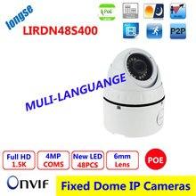 4MP HD POE IP Dome camera,with deep base 1/3″ OV  CMOS Sensor ,Low-stream, WDR;  With IR-CUT