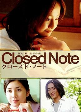 《尘封笔记本》2007年日本剧情电影在线观看