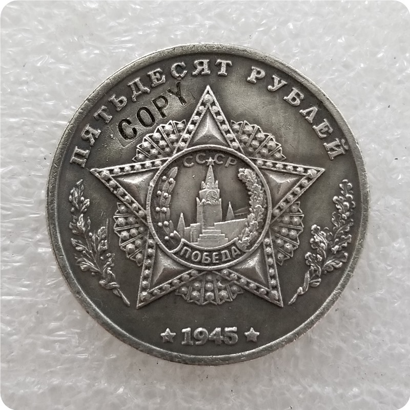 1945 CCCP СССР 50 рубликов танки копия монет