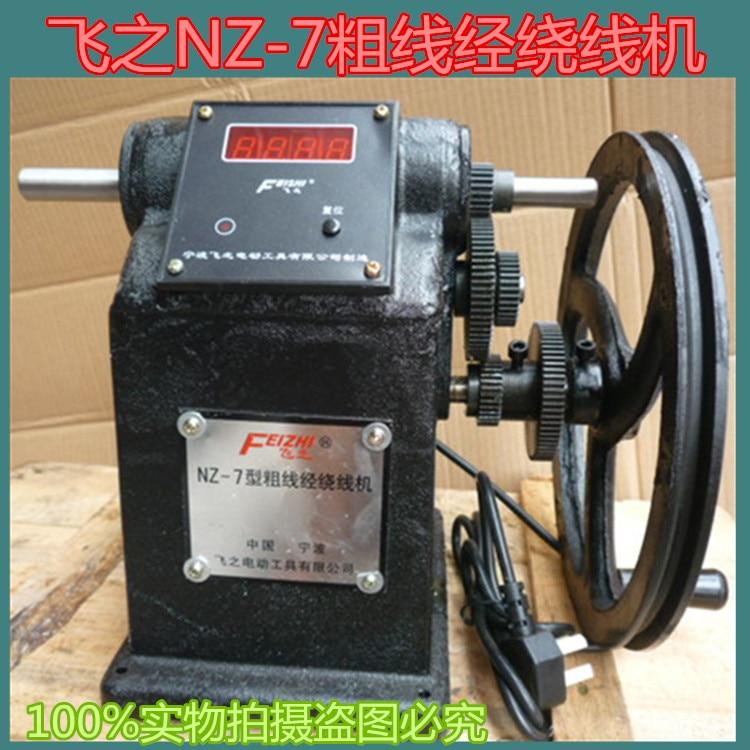 FEIZHI NZ 7 thick wire winding machine, manual winding electronic counting winding machine accessories 1 5 730 130
