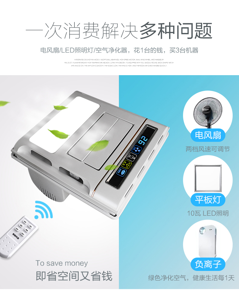 Cooler Integrated Ceiling Electric Fan