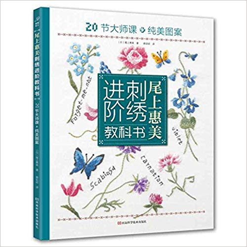 Shishu Lesson Book Onoue Emi Embroidery / Colour Matching Skills Of Embroidery Patterns Textbook