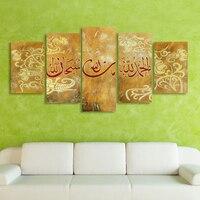 Ücretsiz nakliye el-boyalı duvar sanatı güzellik İslam ev dekor Arapça Sanat Hat oturma için tuval üzerine yağlıboya roomA168