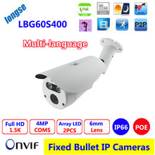 1/3″ OV 4MP High-resolution CMOS Sensor  IP Camera with POE 6mm Lens  40M IR distrance suit for HD Long distance scene
