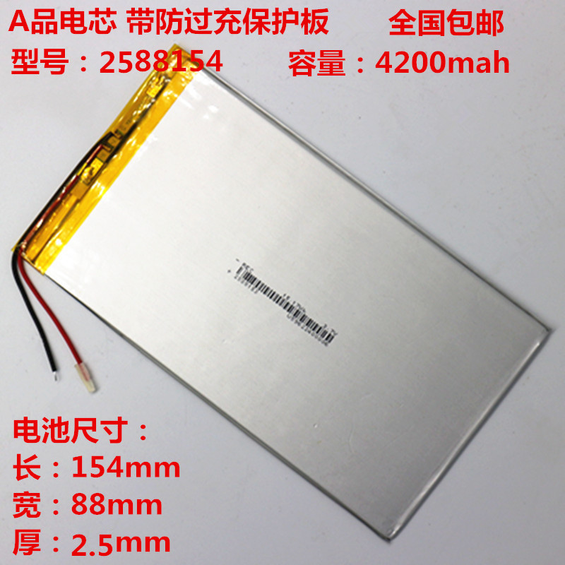 Ultra thin large capacity <font><b>3.7V</b></font> polymer lithium <font><b>battery</b></font> <font><b>4100mah</b></font> 2588155 tablet MID flat panel image