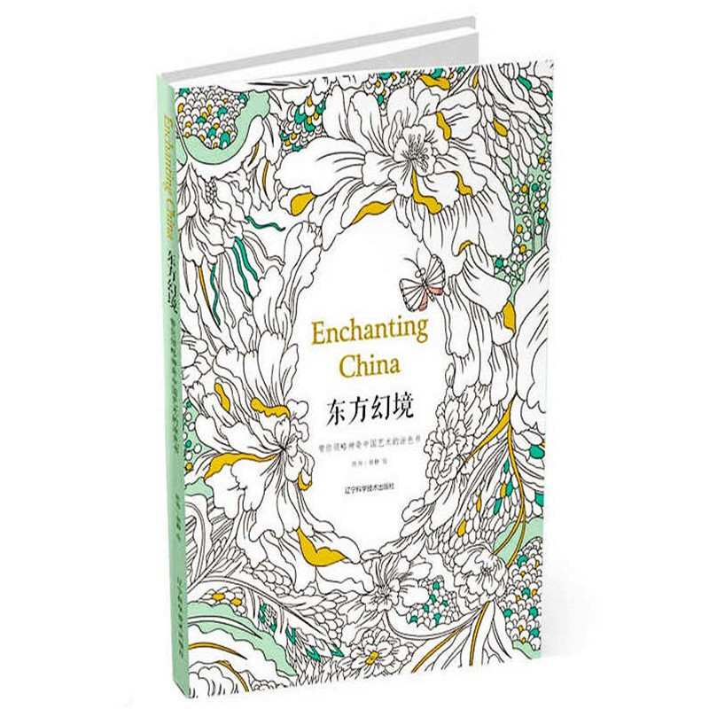 96 Pages Enchanting China Coloring Books For Adults Children Relieve Stress Graffiti Painting Drawing Antistress Colouring Book