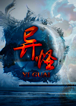 《异怪》2002年香港电影在线观看