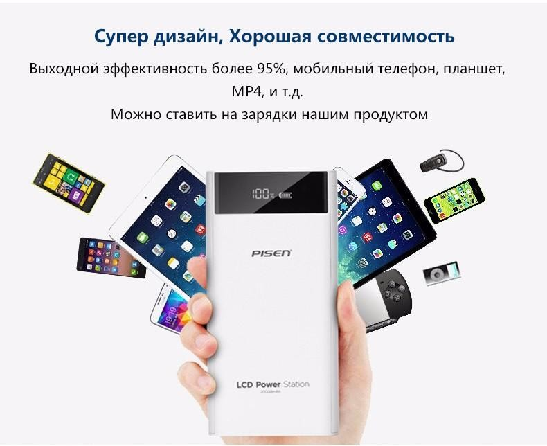 Top selling 100% Original PISEN 20000mAh High Capacity 10000 mah Dual USB Output LCD Display Powerbank Charger For Mobile phone