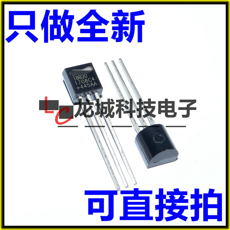 18B20 Temperature Sensor IC <font><b>DS18B20</b></font> TO-92 NEW image
