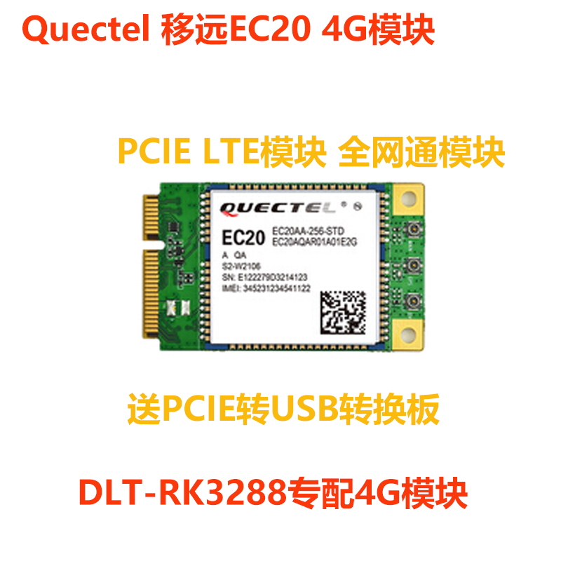4G Module Full Netcom Wireless Communication MPCIe Interface EC20 7 Mode DLT-RK3288 Open Source Hardware Dedicated