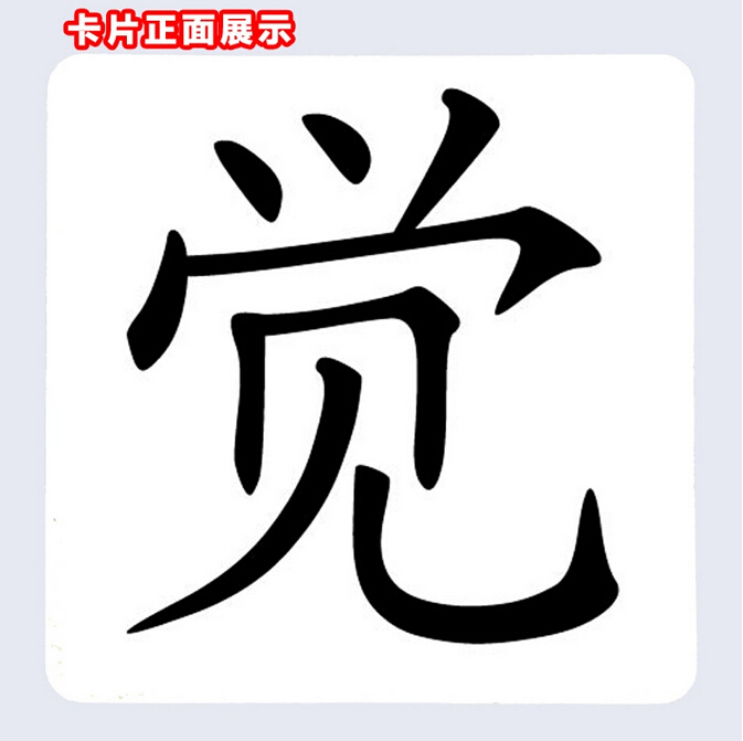 Character Stroke Cards With 300 Cards For Chinese Learners And
