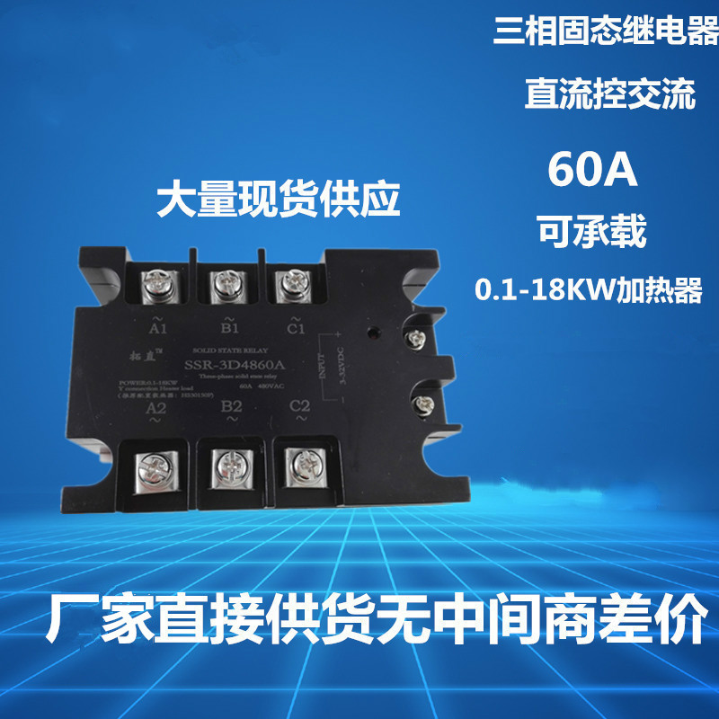 Three-phase Solid-state Relay 60A DC-controlled AC SSR-3D4860A MGR-3 032 3860ZThree-phase Solid-state Relay 60A DC-controlled AC SSR-3D4860A MGR-3 032 3860Z
