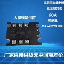 Three-phase Solid-state Relay 60A DC-controlled AC SSR-3D4860A MGR-3 032 3860Z