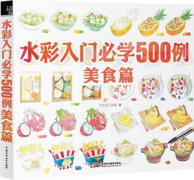 watercolor painting book for Beginner / 500 Basic skill technique for Food articles drawing book chinese watercolor painting book watercolor primer will learn 500 cases of landscape article basic article food articles