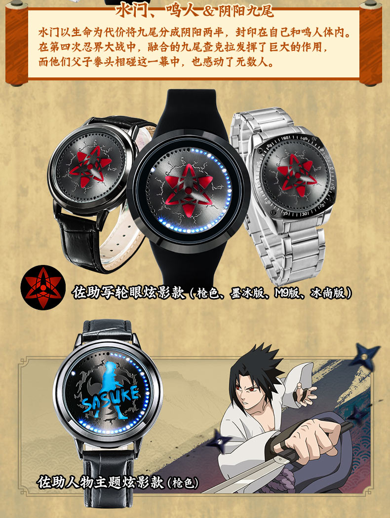 Costumes & Accessories Naruto Uchiha Sasuke Sharingan Dynamic Rotate Led Watch Waterproof Touch Screen Digital Light Wristwatch Cosplay Props Gift New Quality First