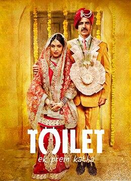 《厕所英雄》2017年印度剧情,喜剧电影在线观看