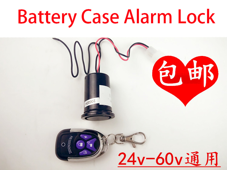 Ebike 24V-60V Alarm System Battery Case Safety Remote Lock Electric Bike Scooter