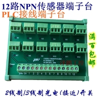 12 Channel 2/3 Line NPN Sensor PLC Terminal Terminal Photoelectric Proximity Switch Inductor Terminal|Air Conditioner Parts| |  -