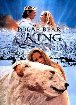 《北极熊王子》1991年挪威,瑞典,德国家庭,奇幻,冒险电影在线观看