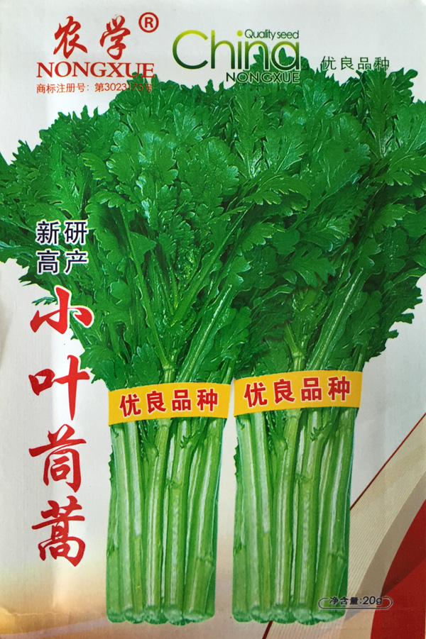 Vegetable seeds leaflets Chrysanthemum seeds home garden vegetables ...