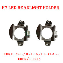 2PCS H7 LED Headlight Conversion Kit Bulb Holder Adapter Base Retainer Socket For Benz C / B / GLA / ML Class Ford Edge Chery