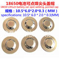 Wholesale 18650 Battery Anode Cap Pointed Hat 18650 Battery Can Spot A Pointed Cap Remove Battery Caps