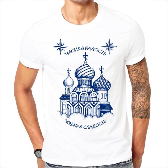 a1a916ee New Fashion print design Russian criminal tattoo 2019 summer T-shirt Cool  men spring summer