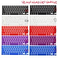 Arabic Letters US/EU Layout Keyboard Skin Cover for Macbook Air 13 Pro 13 15 17 inch Laptop Silicone keyboard Protective Film