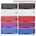 Letras árabes eua/ue layout de teclado tampa da pele para o macbook air 13 Pro 13 15 17 polegada Laptop teclado de Silicone Protetor filme