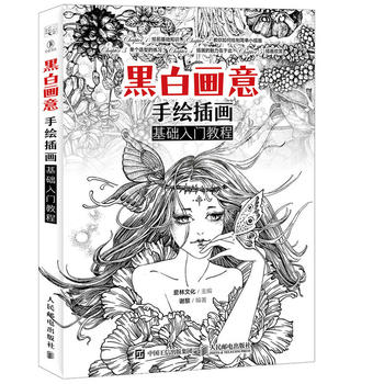 Adults Kids Children Color Painting Chinese Aesthetic Ancient Style Line Drawing Black And White Hand Drawn Illustration Book