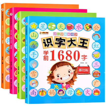 4pcs 1680 Words Books  Early Education Baby Kids Preschool Learning Chinese Characters Cards With Picture And Pinyin For 0-6 Age