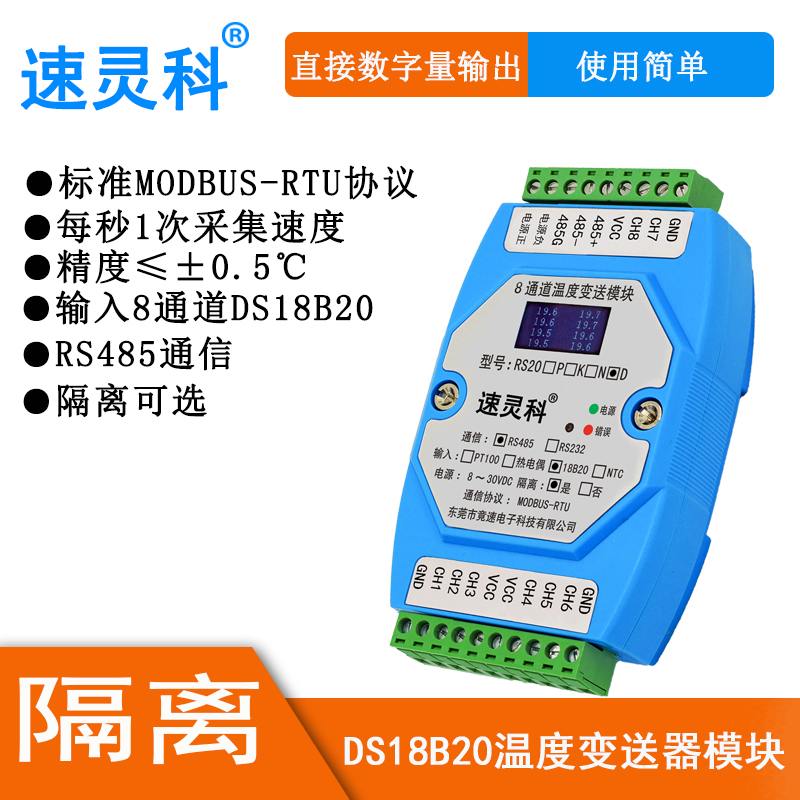 RS20D <font><b>DS18B20</b></font> to RS485 Temperature Acquisition Transmitter Module <font><b>MODBUS</b></font> Protocol Isolation Type image