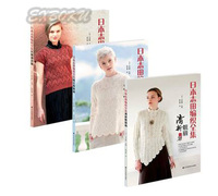 3pcs Set Sweater Knitting Book Dignified And Elegant Article Fresh Woven Memory Sweater Knitting Book