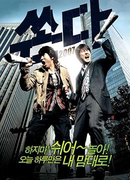 《越狱二人组》2007年韩国动作,喜剧,剧情电影在线观看