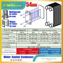 54KW PHE kondensator ist gute wahl für 15HP 2 bühne kompressor schockfroster/niedrigen temperatur controller zu release wärme schnell
