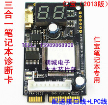 PCI – E/LPC/serial triad notebook motherboard diagnostic card run code card Compal quanta motherboard