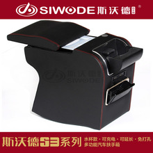 free punch MG 3 (MG3) car armrest car armrest box factory 9 function with USB hidden cup seat no drilling consolle box